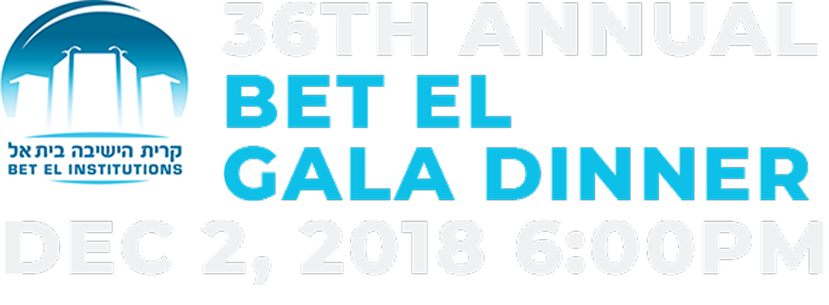36th Annual Bet El Gala Dinner